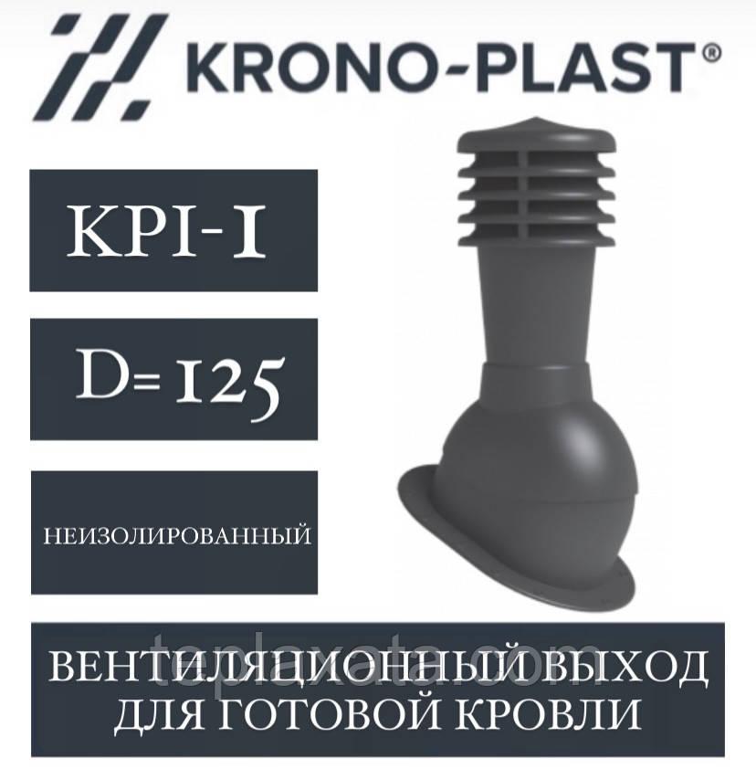 KRONOPLAST KPI-1 (125 мм) Вент.выход для готовой кровли