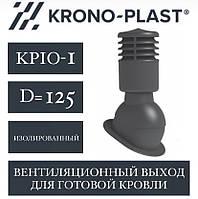 KRONOPLAST KPIO-1 (125 мм) Вент.выход для готовой кровли, фото 1