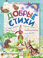"""Стихи для детей """"Добрые стихи"""""""