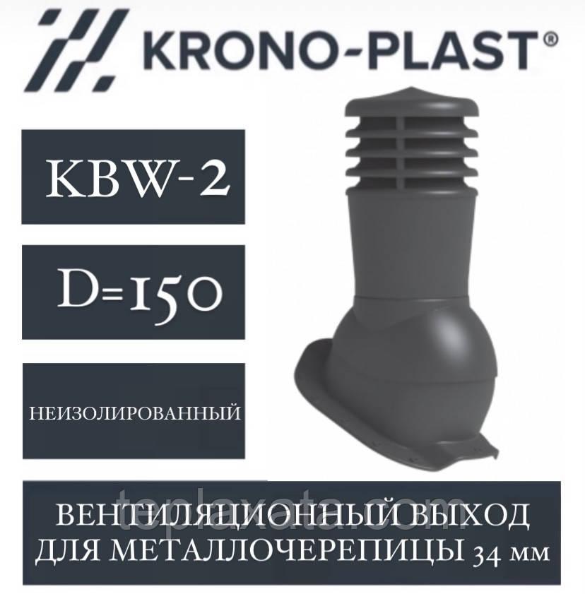 KRONOPLAST KBW-2 (150 мм) Вент.выход (металлочерепица до 34 мм)