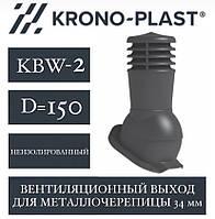 KRONOPLAST KBW-2 (150 мм) Вент.выход (металлочерепица до 34 мм), фото 1
