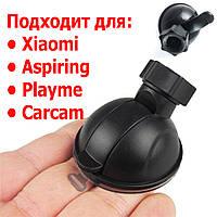 Крепление, крепеж, держатель, присоска под маленький шар для видеорегистратора Xiaomi, Aspiring, Carcam,Playme