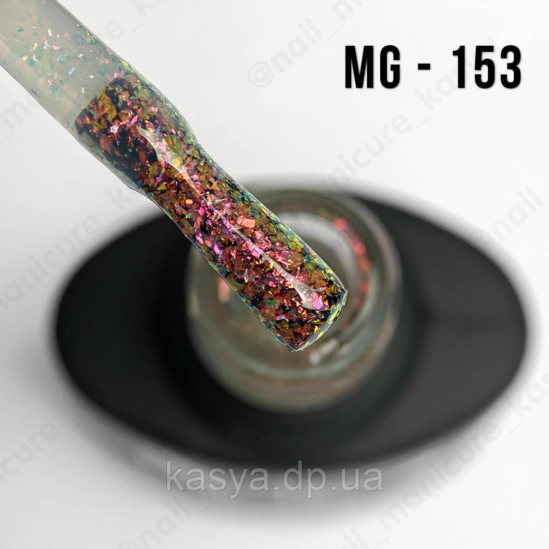 Гель-лак MG №153 (Glitter), 8 мл