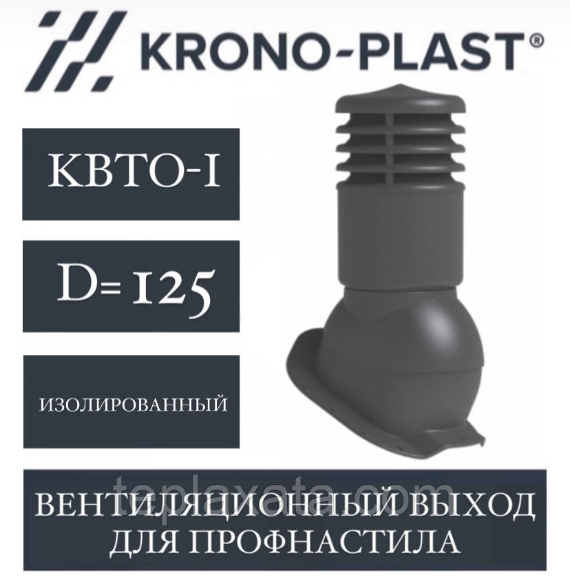 KRONOPLAST KBTO-1 Вент.выход 125 мм (профнастил)