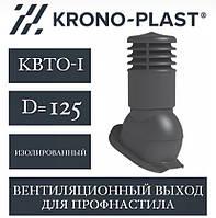 KRONOPLAST KBTO-1 Вент.вихід 125 мм (профнастил), фото 1