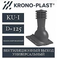 АКЦИЯ - KRONOPLAST KU-1 (110 мм) Вент.выход универсальный (9005,7024,3009,6020,8004)