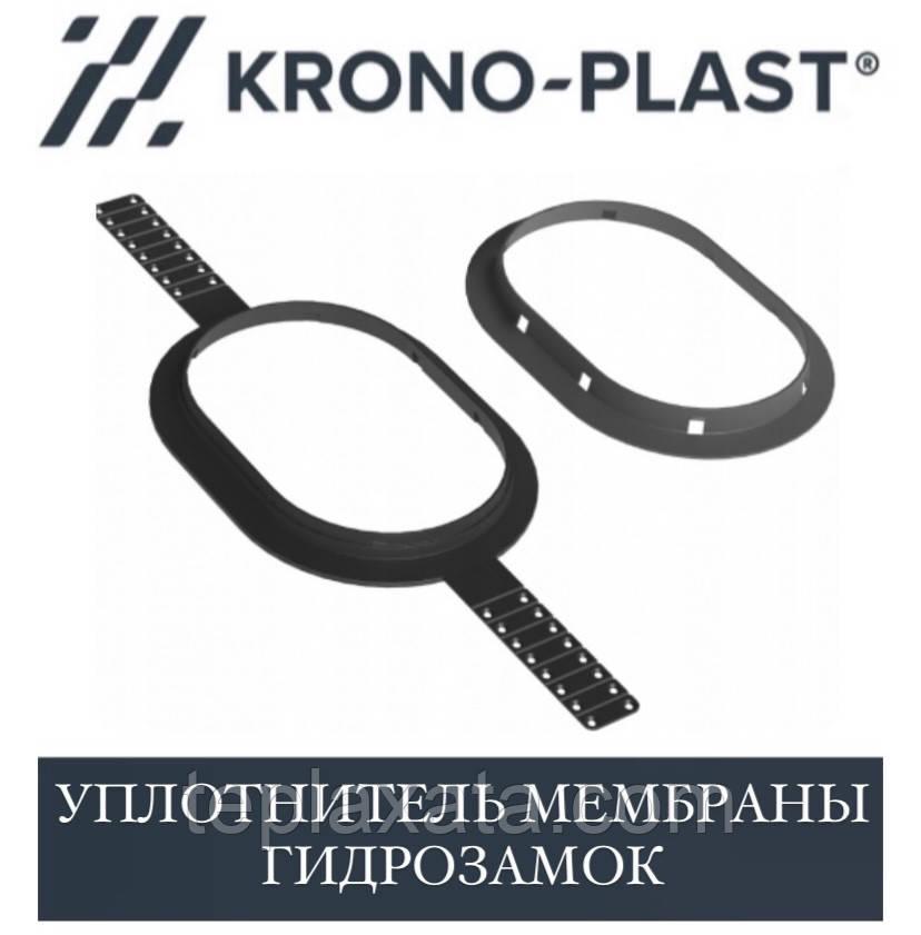 ОПТ - Ущільнювач мембрани KRONOPLAST PPM 110/150 мм