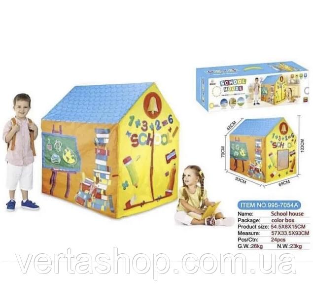 Детская игровая палатка-домик School House