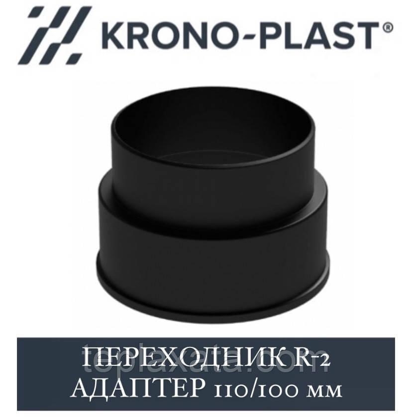 Переходник Ø110/110 KRONOPLAST R-2 (Черный)