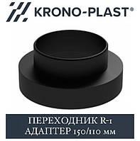 Перехідник 150/110 KRONOPLAST R-1 (Чорний)