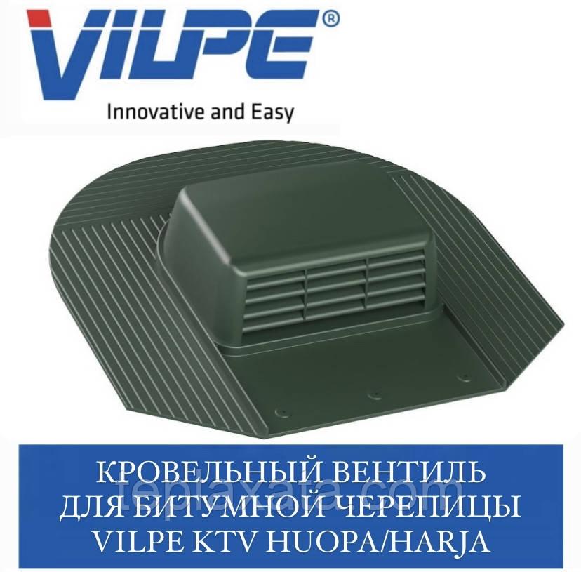 VILPE HUOPA/HARJA -KTV Аэратор точечный для битумной черепицы