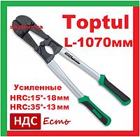 Toptul SBBB4218. Ø 18 мм. 1070 мм. Ножницы для резки арматуры, болторезы, кусачки по металлу арматурные