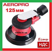 AeroPro RP7335s. 125 мм. Орбитальная шлифовальная машина, эксцентриковая, пневмо шлифмашина для авто, машинка