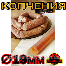 Колагенова їстівна оболонка ∅ 19мм, (Advanced, Білкозин) 15м гофротрубка 🇺🇦 , колір копчення