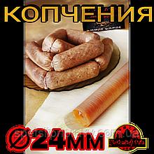 Колагенова їстівна оболонка ∅ 24мм, Advanced (PAL) 15м гофротрубка з закритим кінцем 🇺🇦 , колір копчення