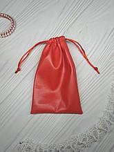 Подарочный мешочек из эко-кожи 10*16 см (кожаный мешочек, мешочек для украшений) цвет - красный