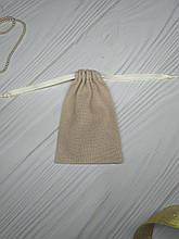 Подарочный мешочек изо льна 8*12 см (льняной мешочек, мешочек для украшений) цвет - бежевый