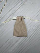 Подарочный мешочек изо льна 6*9 см (льняной мешочек, мешочек для украшений) цвет - бежевый