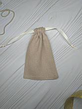 Подарочный мешочек изо льна 10*16 см (льняной мешочек, мешочек для украшений) цвет - бежевый