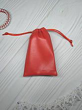 Подарочный мешочек из эко-кожи 8*12 см (кожаный мешочек, мешочек для украшений) цвет - красный