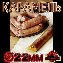 Колагенова їстівна оболонка ∅ 22мм, (Advanced, Білкозин) 15м гофротрубка 🇺🇦 , карамель