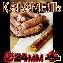 Колагенова їстівна оболонка ∅ 24мм, Advanced (PAL) 15м гофротрубка з закритим кінцем 🇺🇦 , колір карамель