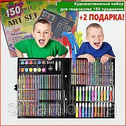 Художній набір для творчості, малювання 150 предметів з мольбертом для дітей у валізі