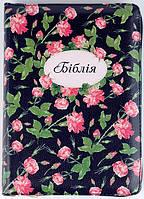 Біблія 045 zti темно-синя (квіти) формат 130х185 мм. замок, золотий обріз, індекси (переклад Огієнка)