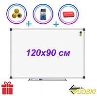 Настінна дошка для маркера і магнітів 120x90 см в алюмінієвому профілі (Doski.biz)