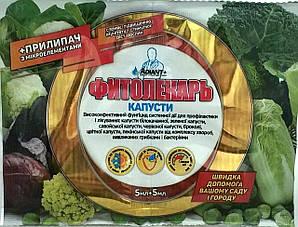 Фунгіцид Фитолекарь + прилипач для капусти 5мл+5мл