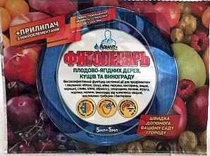 Фунгицид Фитолекарь + прилипач для плодових 5мл+5мл