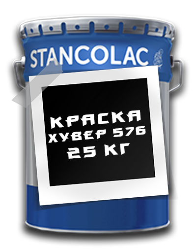 Краска ХУВЕР 576 Stancolac 25 кг
