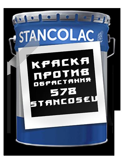 Краска Необрастайка 578 STANCOSEU Stancolac для лодок, яхт, катеров
