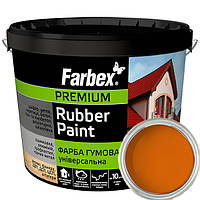 Резиновая краска Оранжевая Фарбекс 12кг