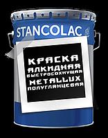 Краска алкидная быстросохнущая METALLUX полуглянцевая Stancolac, фото 1