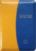 Біблія 055 zti жовто-блакитна (артикул 10553)