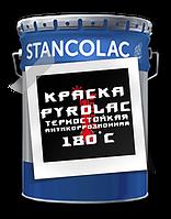 Краска PYROLAC 180 термостойкая антикоррозионная 180°С Stancolac