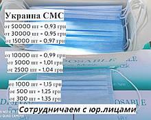 Маски медицинские трёхслойные Украина паяные с фильтром мельтблаун,фиксаотром/носиком ПОЛНЫЙ ПАКЕТ ДОКУМЕНТОВ