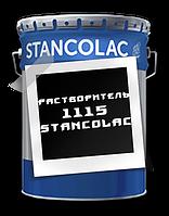 Растворитель 1115 Stancolac (Станколак)