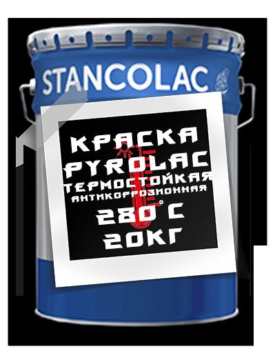 Краска PYROLAC  280 термостойкая антикоррозионная 280°С Stancolac 20 кг