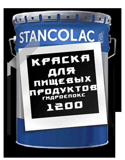 Краска для пищевых продуктов Stancolac (Станколак) Гидроепокс 1200
