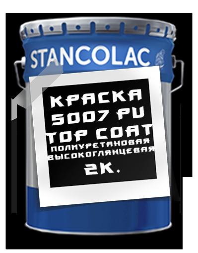 Краска 5007 PU Top Coat полиуретановая, высокоглянцевая 2к.  Stancolac