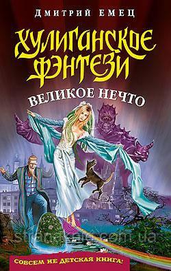 Книга: Великое Нечто. Дмитрий Емец