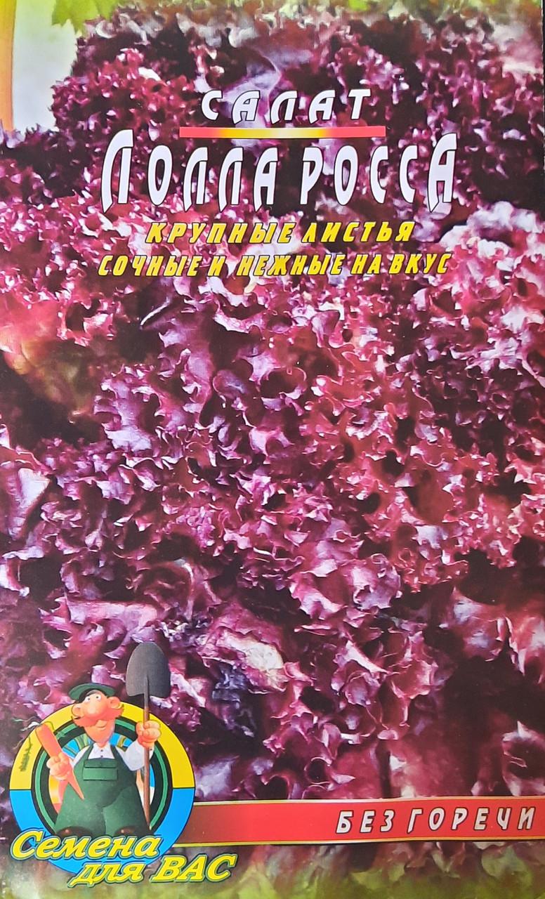 Салат Лолла Росса 500 семян