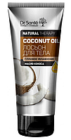 Лосьон для тела Dr.Sante Natural Therapy Coconut Oil 200 мл