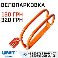Велопарковка ВП-1 АКЦИЯ - 50% !!!
