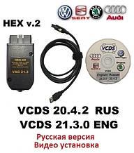 Автосканер VCDS 21.3.0/20.4.2 PRO HEX v.2 Русская Версия  ВАСЯ Диагност VAG COM  v.2021 +ВИДЕО ИНСТРУКЦИЯ
