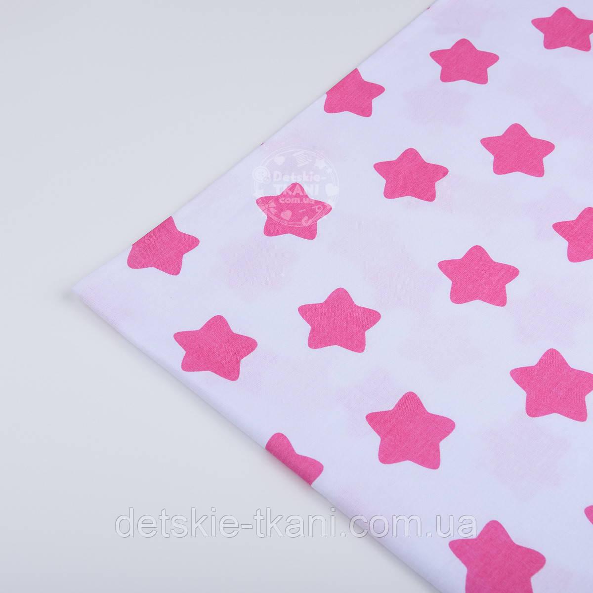 Лоскут ткани №95  с большими малиновыми звёздами на белом фоне, размер 35*42см