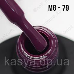 Гель-лак MG №079 (Blackberry), 8 мл