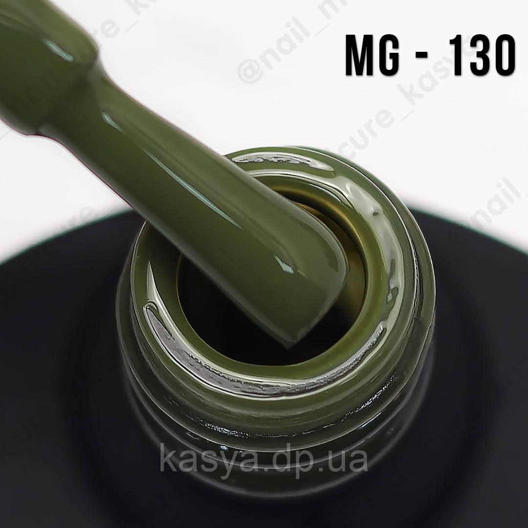 Гель-лак MG №130 (Khaki), 8 мл